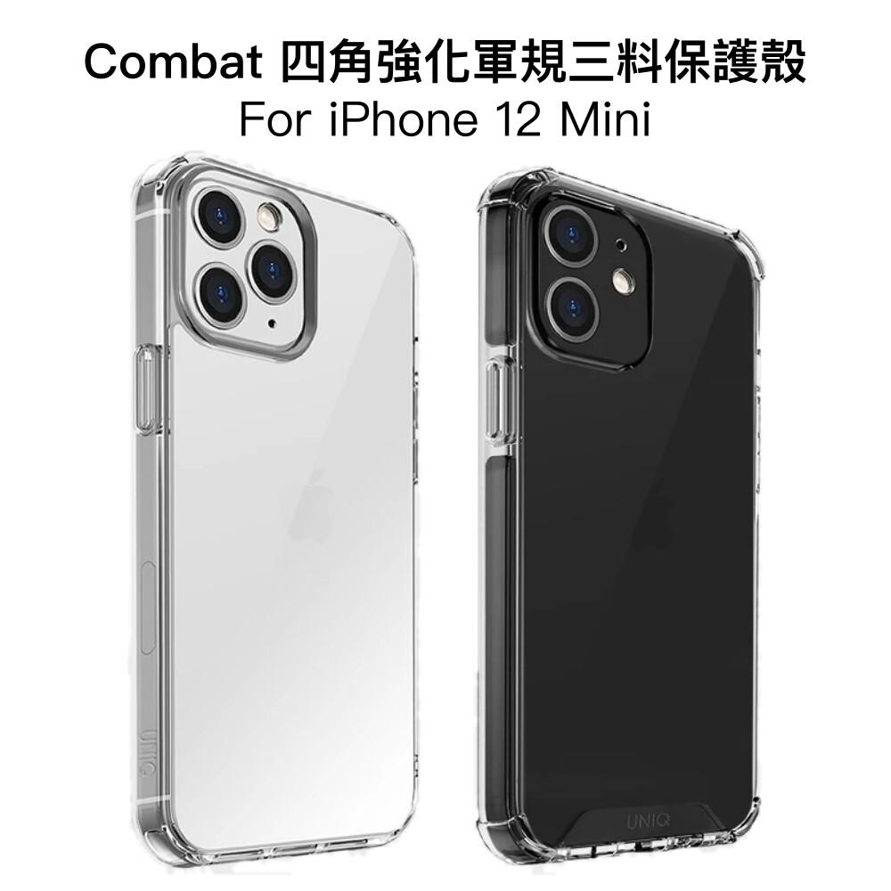 贈2好禮uniq combat iphone 12 mini 四角強化 軍規防摔三料保護殼