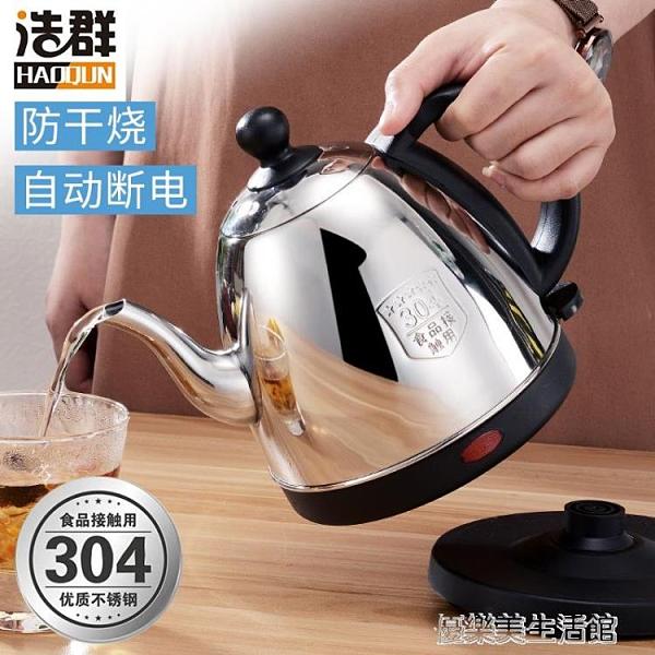 304不銹鋼長嘴電熱水壺快速壺家用燒水壺自動斷電開水壺泡茶壺煮 【優樂美】
