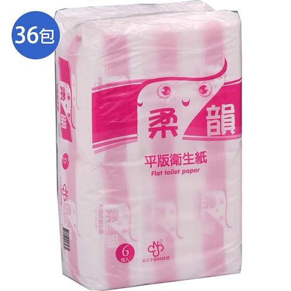 柔韻平版衛生紙300張*36包(箱)【愛買】