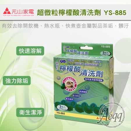 【元山牌】超微粒檸檬酸清洗劑(YS-885)一盒三包
