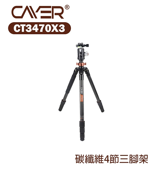 【EC數位】 Cayer 卡宴 CT3470X3 碳纖維三腳架 4節 旋鈕型 CNC工藝 護衛者系列