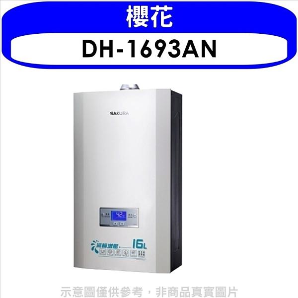 (含標準安裝)櫻花【DH-1693AN】16L強制排氣渦輪增壓(與DH1693A/DH-1693A同款)熱水器天然氣