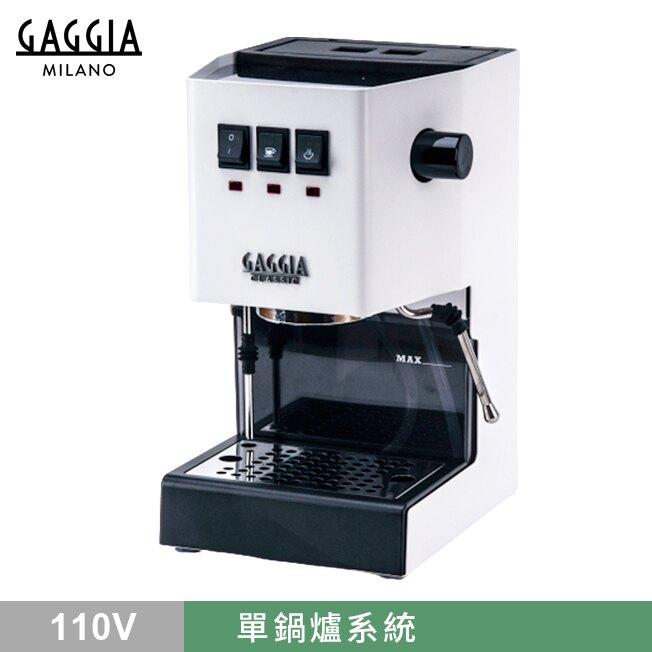 金時代書香咖啡 新版 GAGGIA CLASSIC 專業半自動咖啡機 110V 白  HG0195WH