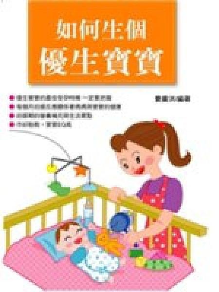 二手書博民逛書店 《如何生個優生寶寶》 R2Y ISBN:9570403403│費廣洪