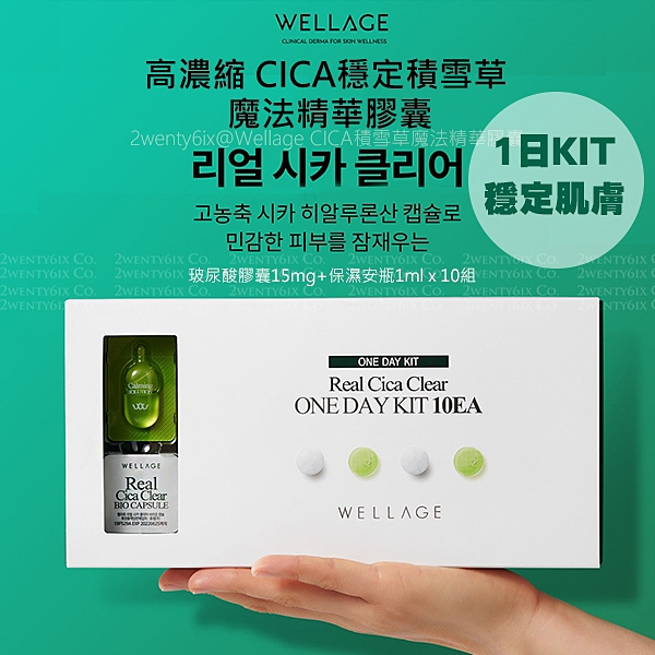 【2wenty6ix】韓國 Wellage 高濃縮CICA穩定積雪草 魔法精華膠囊 (膠囊+濃縮精華 x10組)