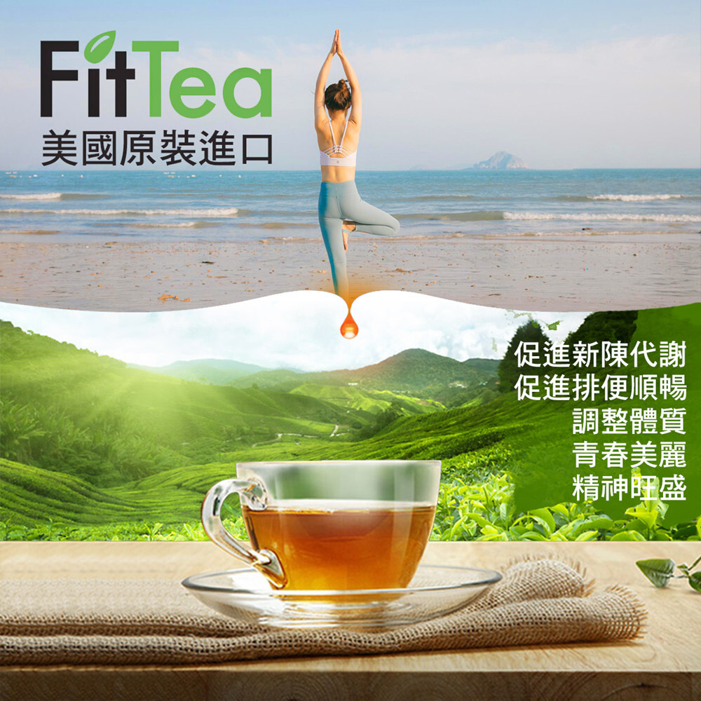 fittea美國原裝 14天天然健美茶 巨星名模大力推薦