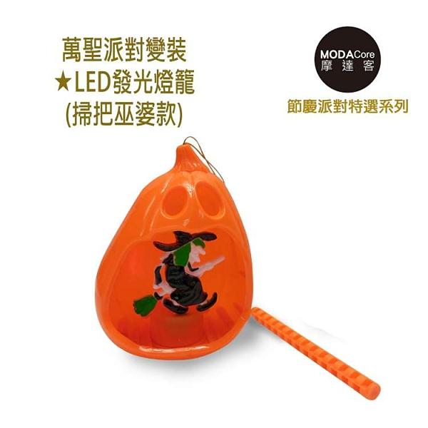 摩達客 萬聖派對變裝 LED發光燈籠(掃把巫婆款)