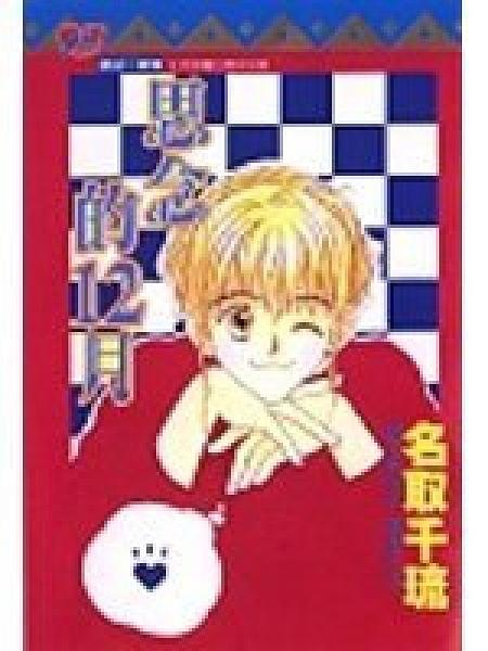 二手書博民逛書店 《思念的12月 (全)》 R2Y ISBN:9861119078│名取千琉