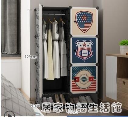 寢室簡易布衣櫃出租房經濟型塑料小衣櫥收納組裝櫃子單人宿舍臥室