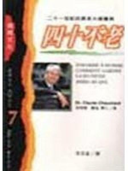二手書博民逛書店 《四十不老:21世紀抗衰老大師寶典(絕版)》 R2Y ISBN:9579293376│克勞德蕭強