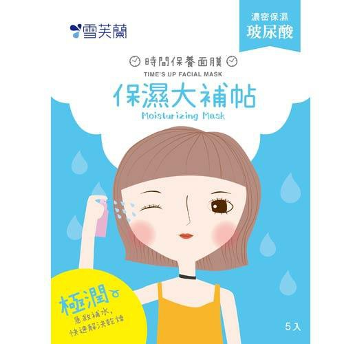 雪芙蘭時間保養面膜-保濕大補帖5入【愛買】