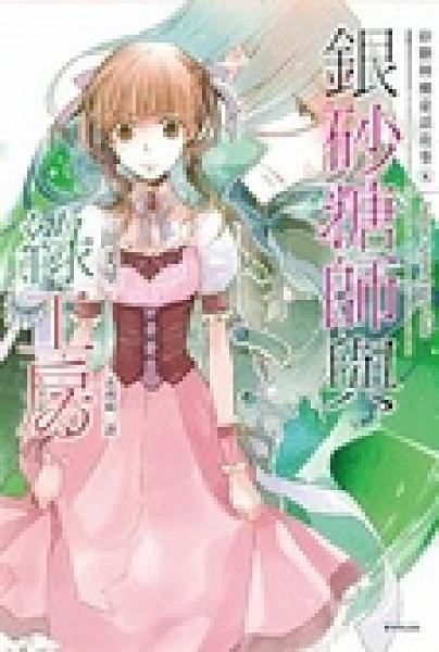 二手書博民逛書店 《銀砂糖師與綠工房》 R2Y ISBN:9789869094610
