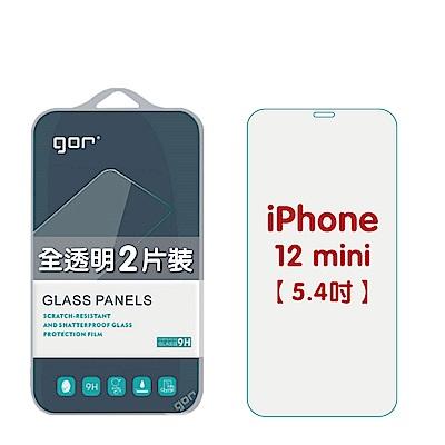 GOR iPhone 12 / 12 Pro / 12 Pro Max 9H鋼化玻璃保護貼 非滿版2片裝
