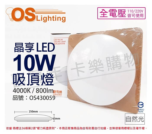 OSRAM歐司朗 LEDVANCE 晶享 10W 4000K 自然光 全電壓 吸頂燈 _ OS430059