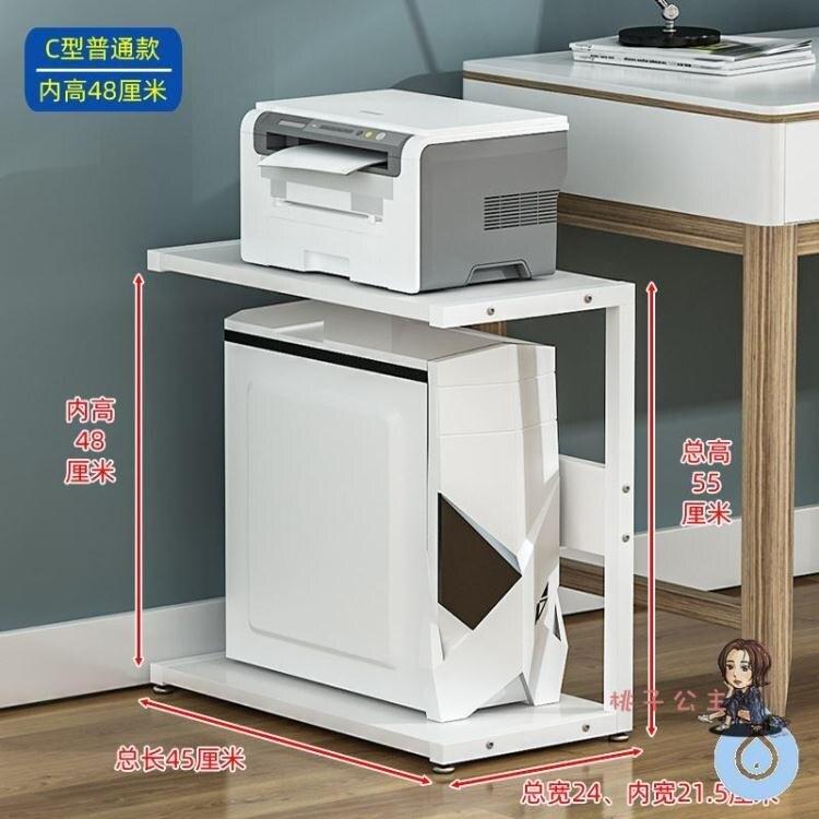 電腦主機櫃 可放主機的行動架電腦打印復印機箱櫃子多層帶輪收納整理置物托架T【全館免運 限時鉅惠】