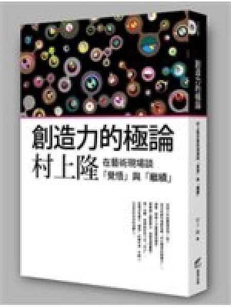二手書《創造力的極論:村上隆在藝術現場談「覺悟」與「繼續」》 R2Y ISBN:9862726520