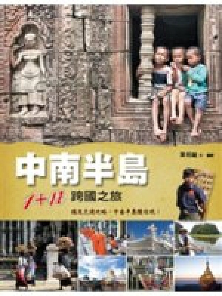 二手書博民逛書店 《中南半島:1+n 跨國之旅》 R2Y ISBN:9789861921662│葉栢虦