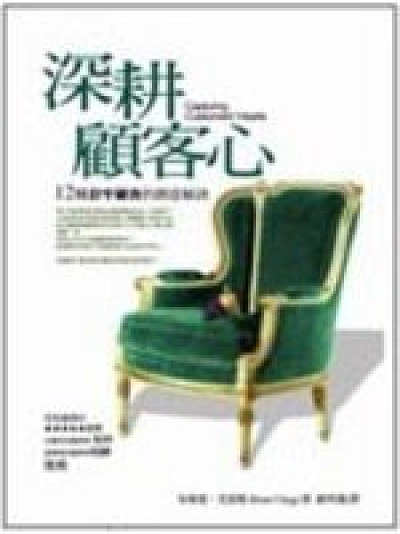 二手書博民逛書店《深耕顧客心:十二種套牢顧客的創意秘訣》 R2Y ISBN:9867727584