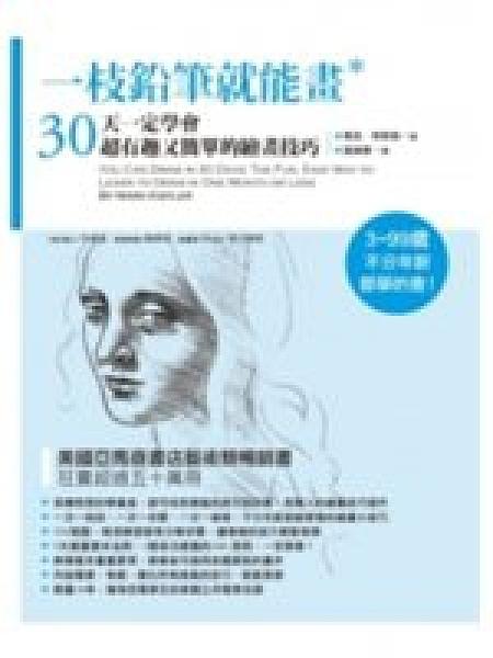 二手書《一枝鉛筆就能畫:30天一定學會,超有趣又簡單的繪畫技巧》 R2Y ISBN:9866200477