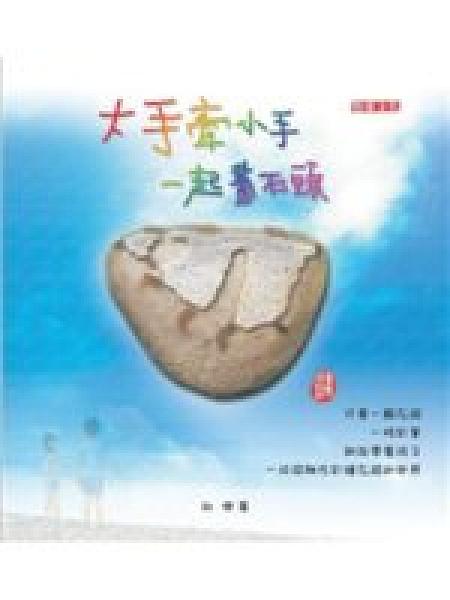 二手書博民逛書店 《大手牽小手一起畫石頭》 R2Y ISBN:9867880447│邱傑