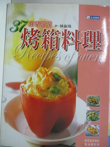 【書寶二手書T1/餐飲_DXR】37道香噴噴烤箱料理_林淑珠
