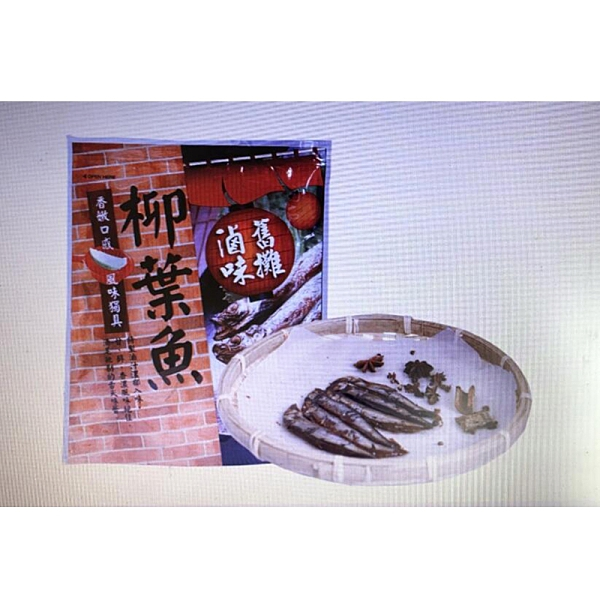 [9玉山最低網] 醍醐大師 舊攤滷味 柳葉魚x3包