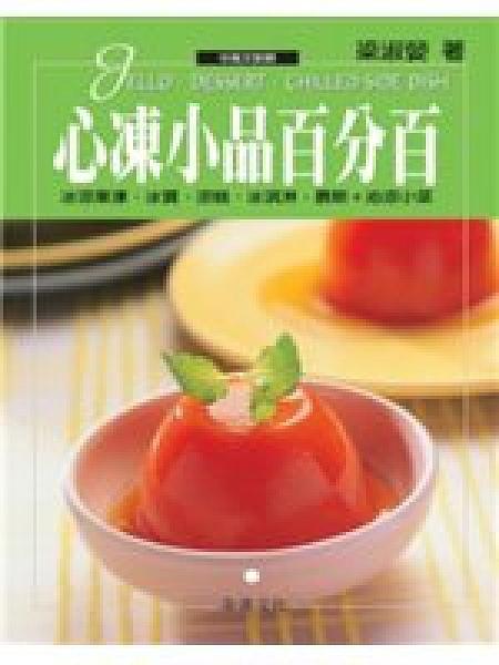 二手書博民逛書店 《心凍小品百分百》 R2Y ISBN:9570309172│梁淑嫈