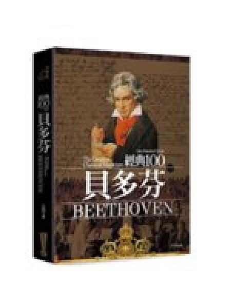 二手書博民逛書店 《經典100貝多芬(全新修訂版)》 R2Y ISBN:9789867101938│許汝紘