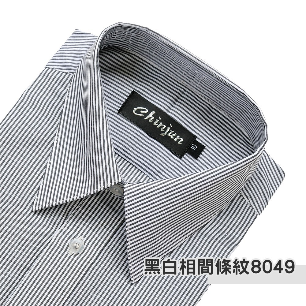 chinjun抗皺男襯衫-長袖黑白相間條紋-編號8049