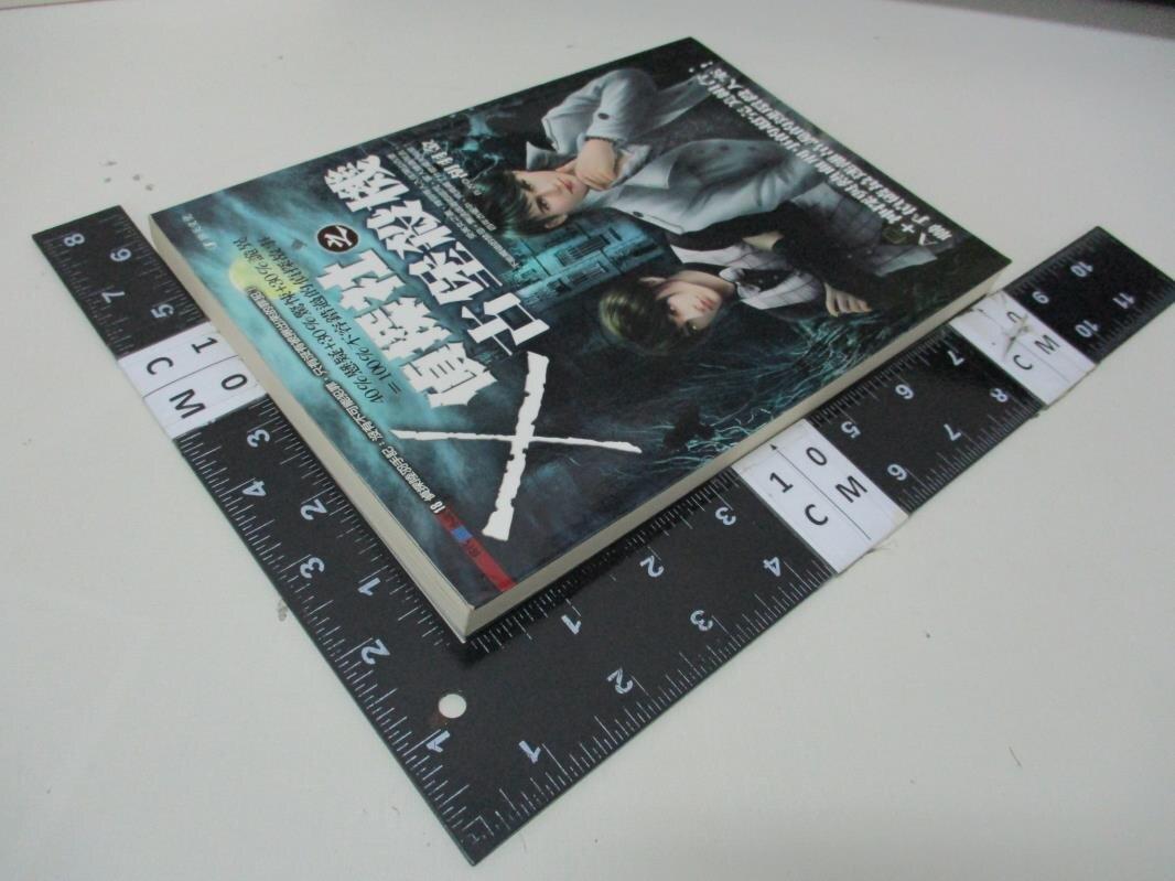 【書寶二手書T9/一般小說_BUG】X偵探社之古堡殺機_胡羽金