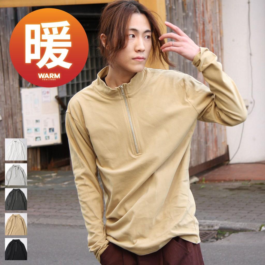 半拉鍊套頭衫 微刷毛中高領素色長袖T恤 5色 ZIP 日版【107-7216】