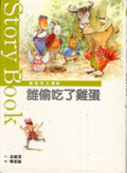 二手書博民逛書店 《誰偷吃了雞蛋》 R2Y ISBN:9575585364│呂紹澄