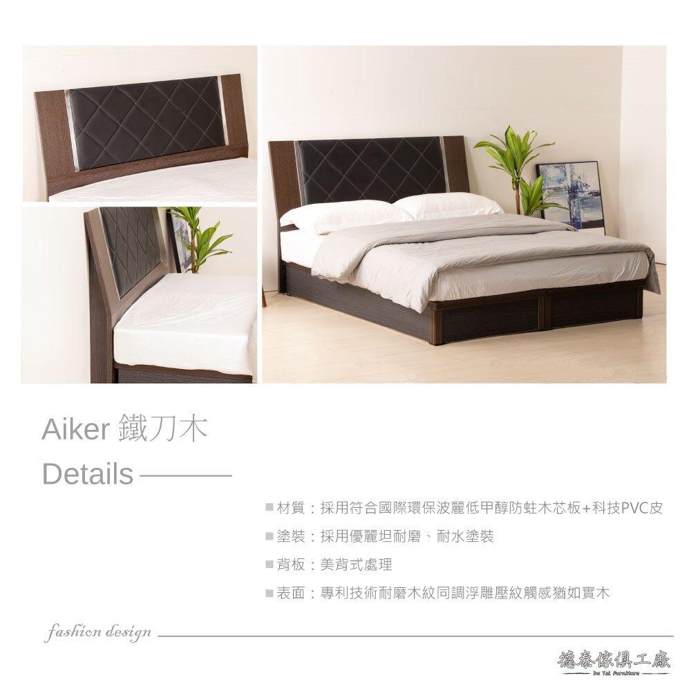 D&T 德泰傢俱 Aiker 鐵刀木5尺雙人床A001-03