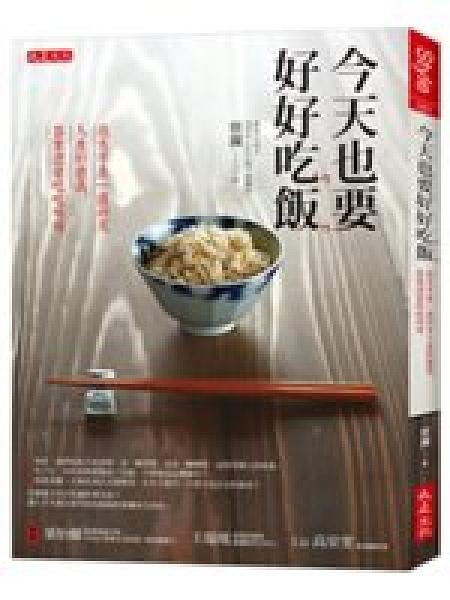 二手書今天也要好好吃飯:我大半生一直研究人生的意義,答案還是吃吃喝喝 R2Y 9789869413930