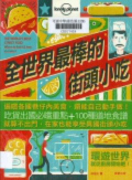 二手書 《全世界最棒的街頭小吃: 遍嚐各國巷仔內美食, 還能自己動手做!》 R2Y 9789864435050