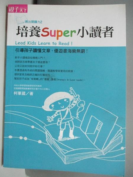 【書寶二手書T8/親子_AB3】教出閱讀力2-培養Super小讀者_柯華葳