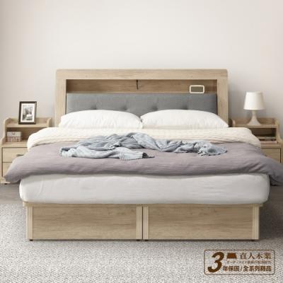 直人木業-NORTH北美楓木雙層軟墊插座5尺雙人床搭配圓弧2抽床底