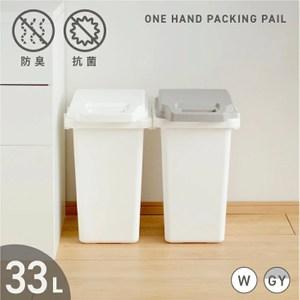 【日本Risu】掀蓋式抗菌防臭連結垃圾桶33L-白色