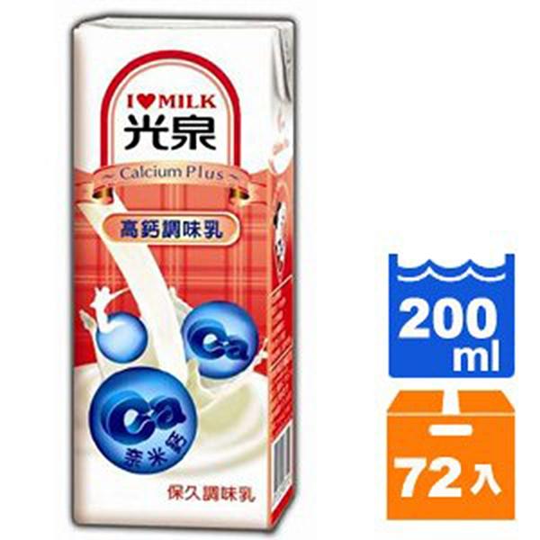光泉 保久調味乳-高鈣調味乳 200ml (24入)x3箱【康鄰超市】