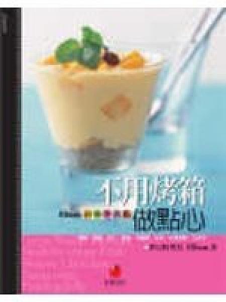 二手書博民逛書店 《不用烤箱做點心-Ellson的快手甜點》 R2Y ISBN:9867544420│王申長