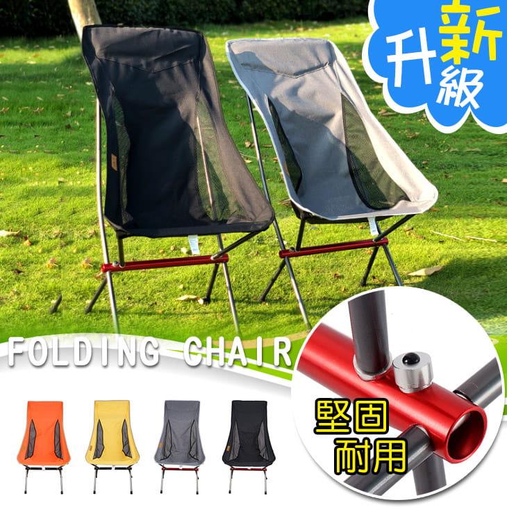 加高款-鋁合金月亮椅(贈收納袋)