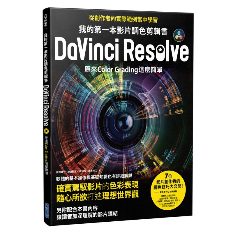 我的第一本影片調色剪輯書DaVinciResolve:原來ColorGrading這麼簡單[79折]
