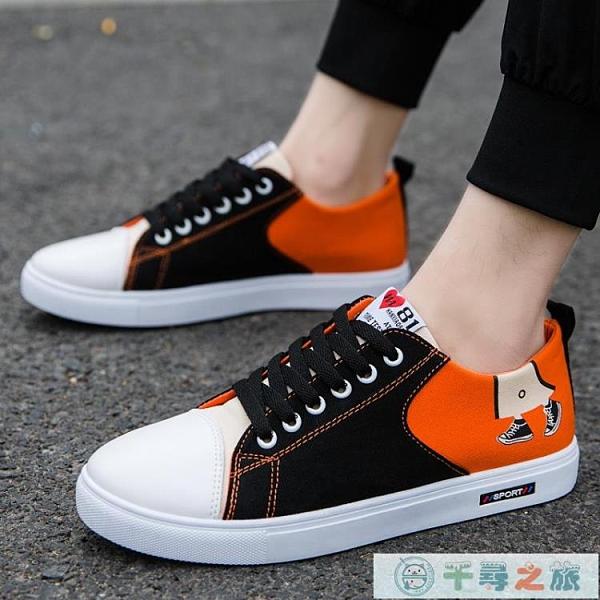 男鞋韓版休閑布鞋板鞋潮流鞋子男鞋冬季男士帆布鞋【千尋之旅】