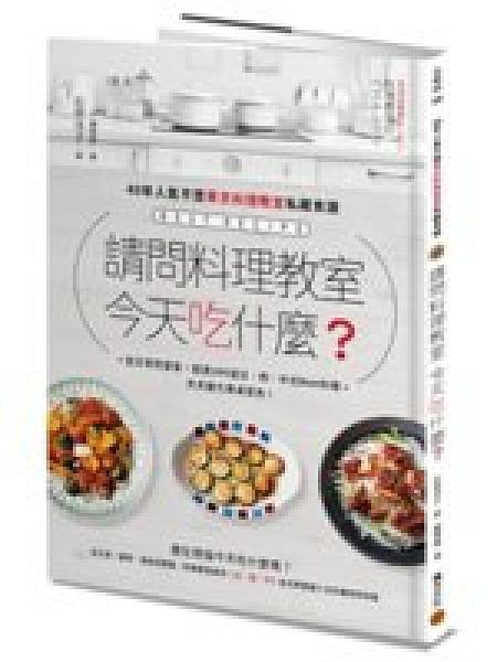 二手書 請問料理教室 今天吃什麼?:40年人氣不墜東京料理教室私藏食譜, R2Y 9789864591084