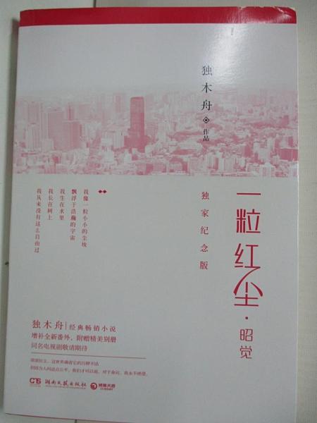 【書寶二手書T2/一般小說_B2B】一粒紅塵·昭覺(獨家紀念版)_獨木舟