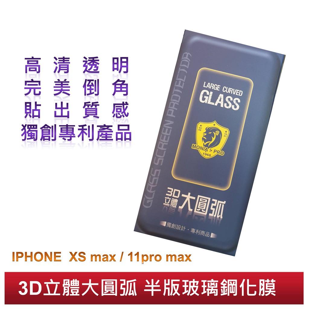 3D立體大圓弧半版玻璃鋼化膜 iphone 11promax Xs max 豐霸通信