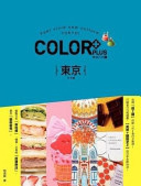 二手書博民逛書店 《東京打卡通:艷遊日本1》 R2Y ISBN:9789863774402│楓書坊