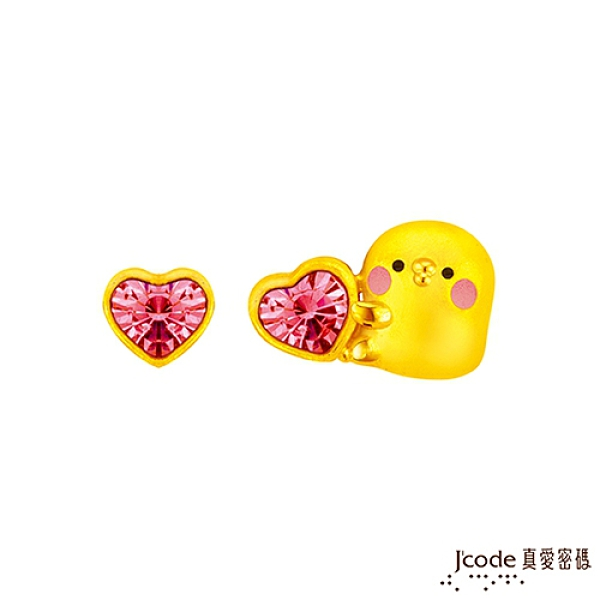 J'code真愛密碼金飾 真愛-卡娜赫拉的小動物-小愛心P助黃金耳環
