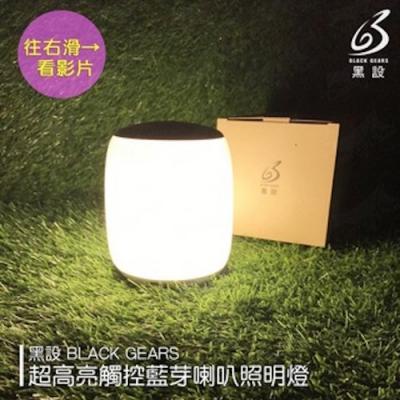 【黑設】超高亮觸控燈藍牙喇叭BUBBLE 藍芽音響 泡泡燈 氣氛燈 露營燈 庭院氣氛 攜帶方便 悠遊戶外