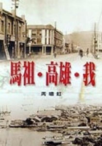 二手書博民逛書店 《馬祖.高雄.我》 R2Y ISBN:9576393213│周嘯虹